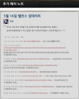 출처: 라이엇 공식 홈페이지 http://www.leagueoflegends.co.kr/?m=news&cate=update&mod=view&schwrd=&p=1&idx=262090#.XN4ZDOUzbIU