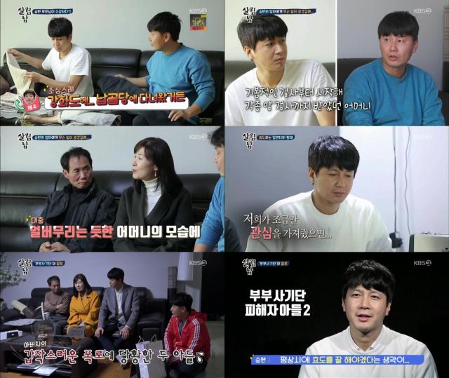 사진. KBS 2TV 방송화면 캡처
