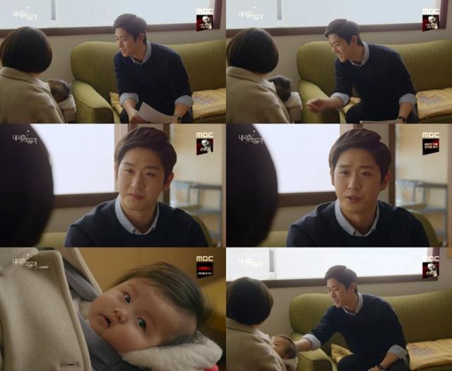 사진. MBC '내 사랑 치유기' 방송캡처