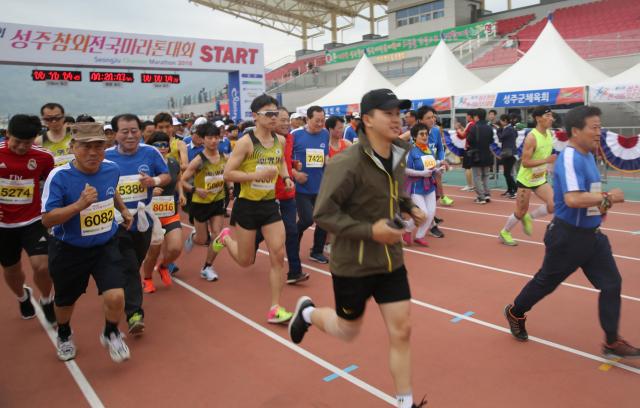 제13회 성주참외전국마라톤대회 참자자들이 힘차게 스타트 라인을 출발하고 있다. 성주군 제공