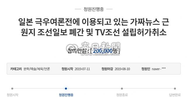 '조선일보 폐간·TV조선 설립허가취소'를 요구하는 청와대 국민청원이 29일 오전 1시 42분 동의수 20만명을 돌파했다. 청와대 홈페이지