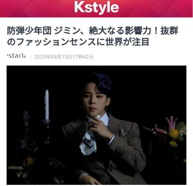 日 케이스타일, 방탄소년단 지민 패션 센스 집중조명