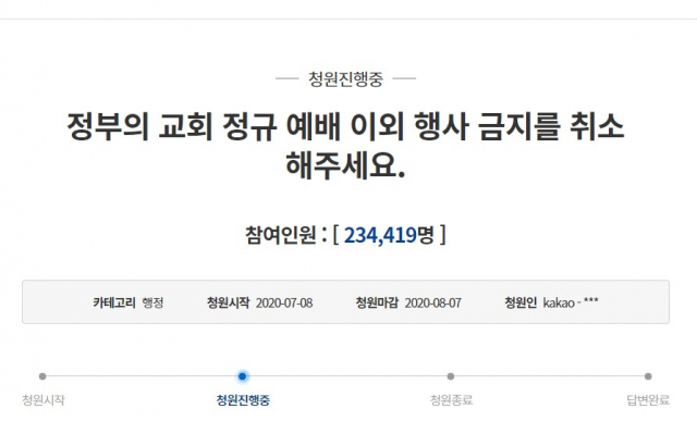 """""""종교탄압 즉각 철회하라""""…'교회 소모임 금지'에 분노한 교인들 - 매일신문"""