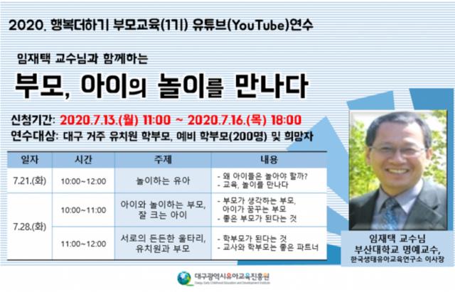 대구유아교육진흥원, '행복더하기 부모교육 1기' 유튜브 연수 희망자 모집