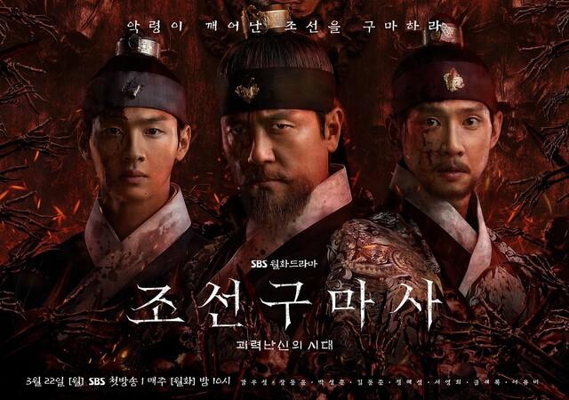 SBS에서 조기 종영된 드라마 '조선구마사' 포스터. 자료: SBS