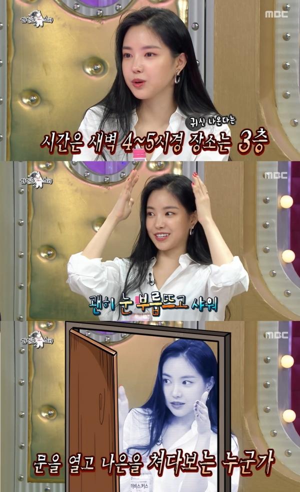 손나은 라디오스타 출연해 영화 '여곡성' 촬영중 귀신 목격담 밝혀. MBC 라디오스타 방송 캡처