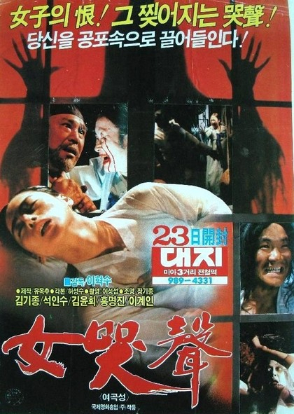 영화 여곡성(1986). 매일신문DB