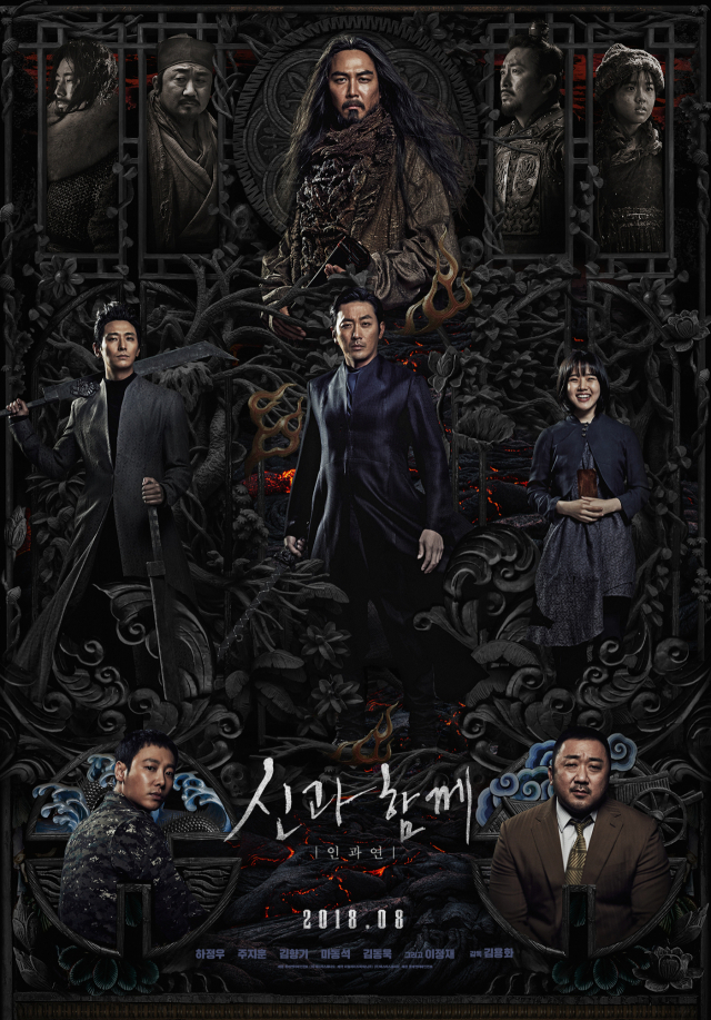 '신과함께2' 포스터. 배급사 제공