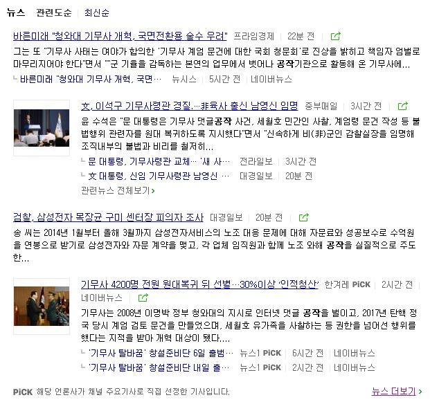 5일 오후 9시 3분 기준 네이버 메인화면 '공작' 키워드 뉴스 검색 화면. 네이버 캡처