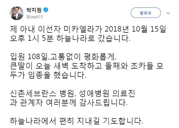 박지원 민주평화당 의원의 트위터 글. 박지원 의원 트위터 캡처