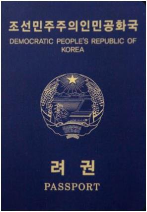 북한 여권