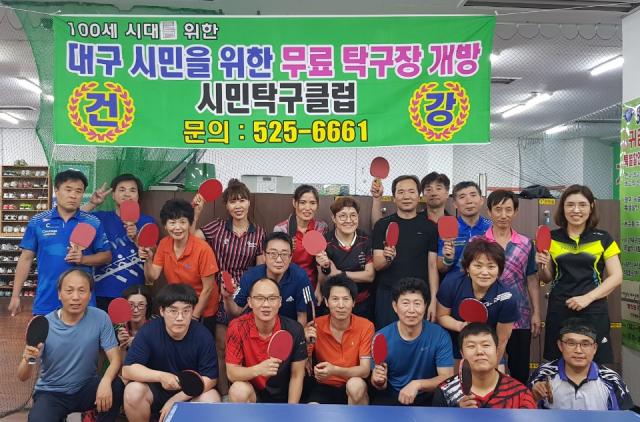 대구 달서구 감삼동 시민탁구클럽이 토, 일요일 오전 9시부터 오후 1시까지 시민에게 탁구장을 무료 개방한다. 시민탁구클럽 제공