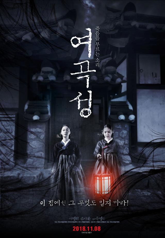 영화 '여곡성' 포스터. 배급사 제공