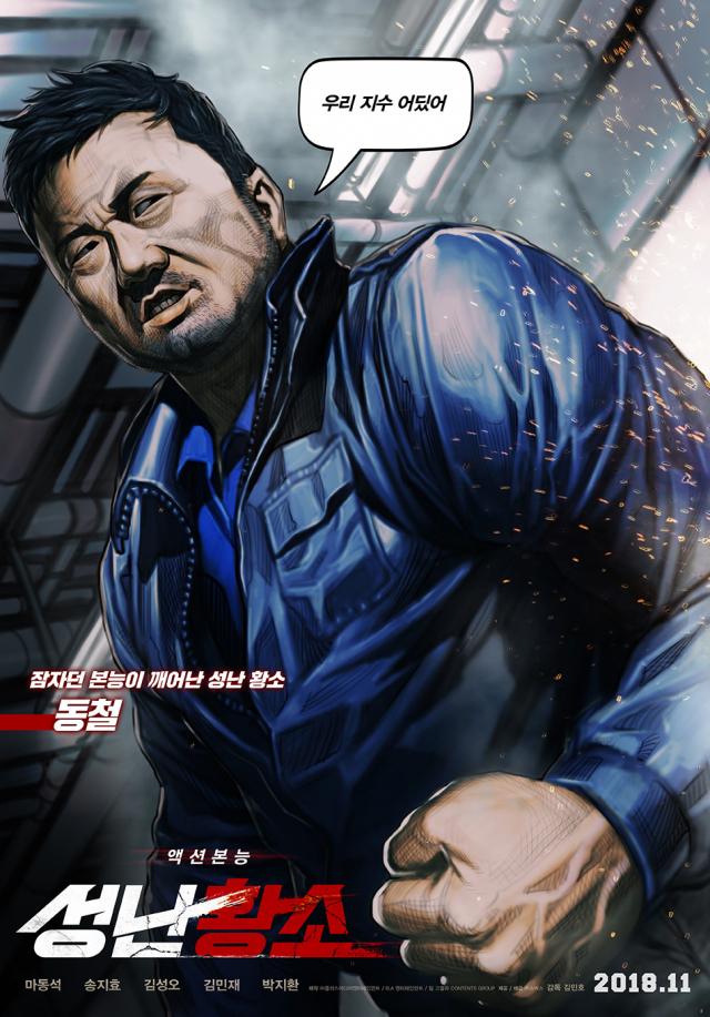 11월 22일 개봉 예정 영화 '성난황소' 포스터. 마동석의 극중 모습. 배급사 제공