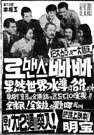 신성일의 데뷔작 '로맨스 빠빠'(1960). 네이버 영화