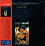 별들의 고향 OST 2005년 재발매 CD 음반. 뮤직리서치