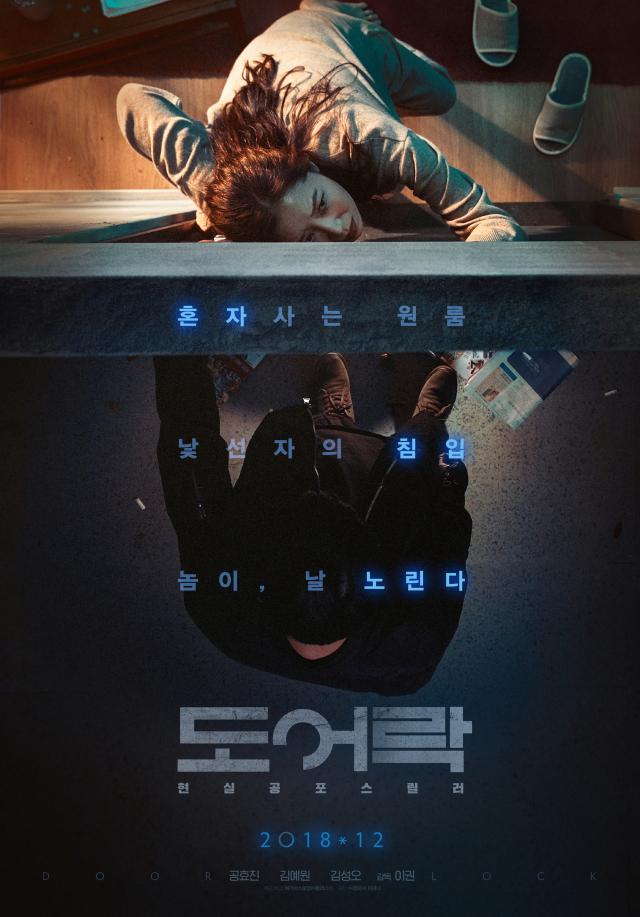 공효진 주연 영화 도어락 포스터