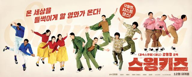 박혜수, 영화 '스윙키즈' 양판래 역 맡아. 배급사 제공