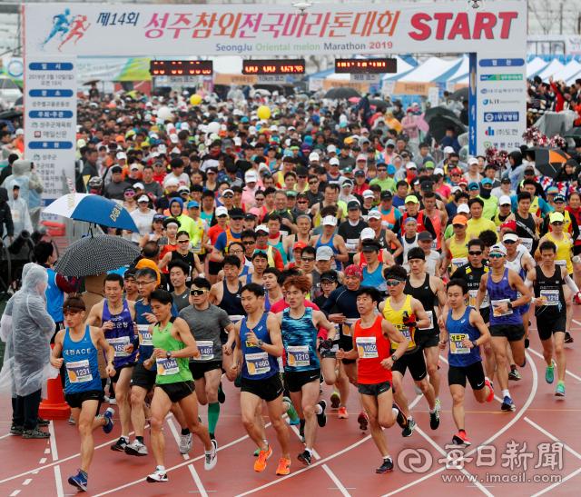 제14회 성주참외전국마라톤대회 10km코스 참가자들이 힘차게 출발하고 있다. 매일신문 DB