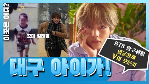 대구 서구 비산동 출생의 BTS 뷔(V). TV매일신문 영상 캡처