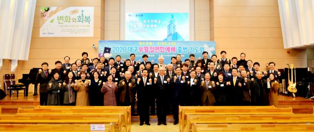 대구기독교총연합회가 13일 2020 대구 기독교 부활절 연합예배 출범 기도회를 가졌다. 대기총 제공