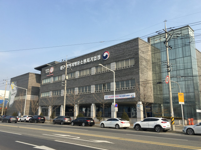 대구경북지방중소벤처기업청 전경. 매일신문DB