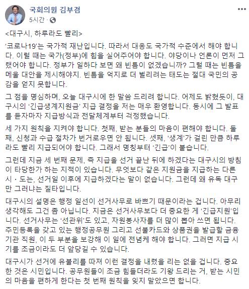 4.15 총선에서 대구 수성을 출마를 밝힌 더불어민주당 김부겸 의원이 대구시 긴급생계지원자금 지급 시기에 의문을 내놨다. 김 의원 페이스북 갈무리
