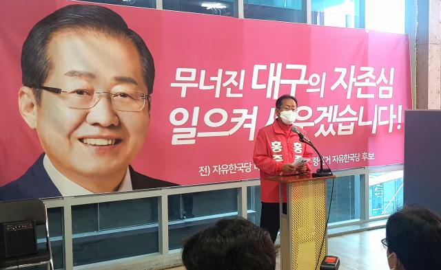 홍준표 자유한국당 전 대표가 24일 대구 수성구 두산동에 있는 자신의 선거사무소에서 기자간담회를 열고 있다. 연합뉴스