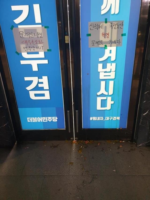 더불어민주당 대구·경북 지역 선거대책위원장인 김부겸 의원이 25일