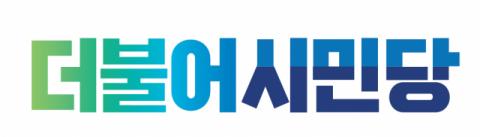 더불어시민당 로고. 매일신문DB