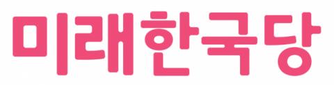 미래한국당 로고. 매일신문DB