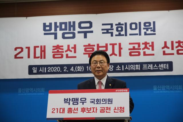 4일 울산시의회 프레스센터에서 자유한국당 박맹우 의원(울산 남구을)이 기자회견을 열고 21대 국회의원 선거에 출마하기 위해 공천을 신청했다고 밝히고 있다. 연합뉴스