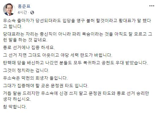 홍준표 전 자유한국당 대표가 30일 황교안 미래통합당 대표의