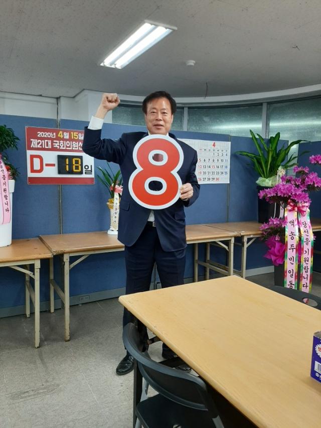 이한성 무소속 후보가 자신의 기호인 8번을 들고 화이팅을 외치고 있다.