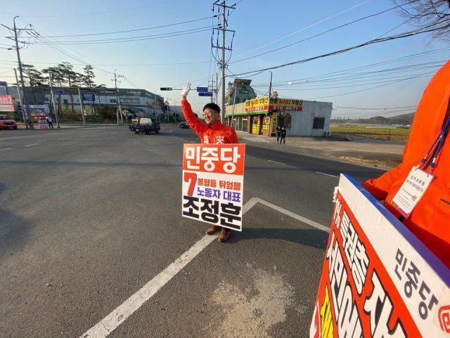 조정훈 민중당 후보가 지난 2일 구지공단 출퇴근길에서 아침 인사를 하고 있다. 캠프 제공