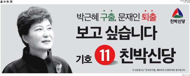 친박신당 정당 광고