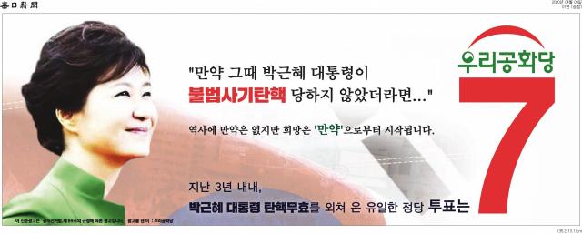 우리공화당 정당 광고