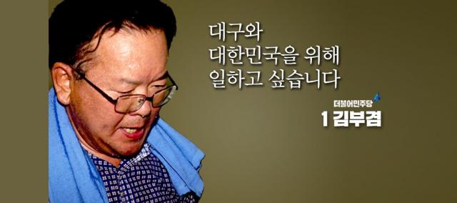 김부겸 더불어민주당 후보 선거 슬로건