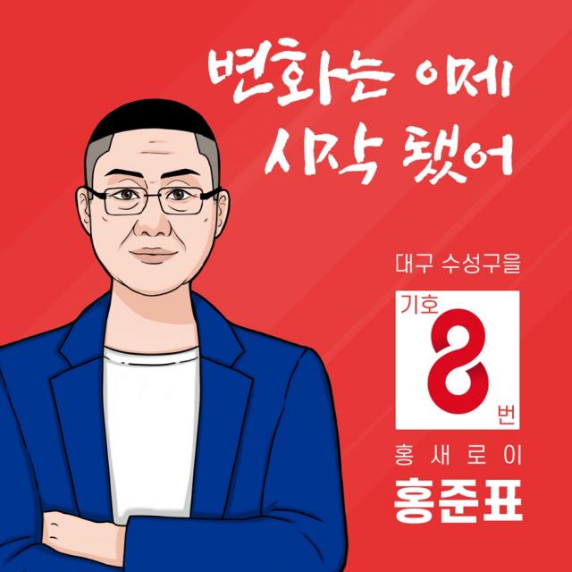 웹툰 및 드라마로 인기를 끈 '이태원 클라쓰'의 주인공 박새로이를 패러디한 '홍새로이'. 홍준표 전 자유한국당 대표 공식 인스타그램