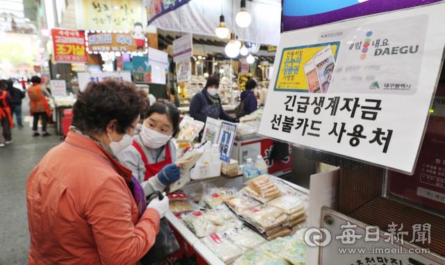대구 서문시장 한 점포에 '긴급생계자금 선불카드 사용처'라는 안내문이 걸려 있다. 매일신문 DB