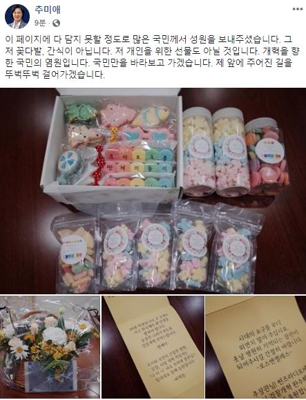추미애, 딴지일보 '딴게이'들 선물 자랑