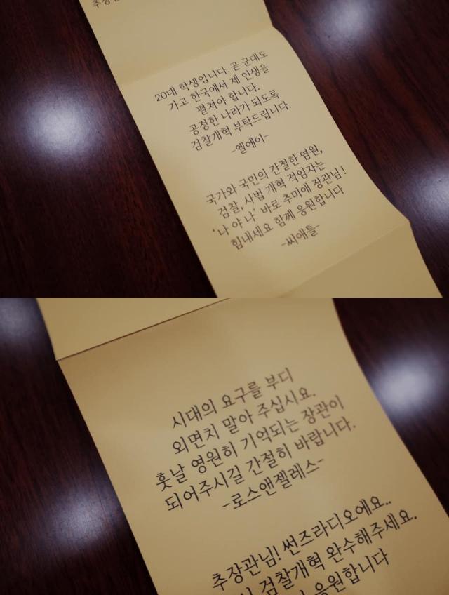추미애 장관이 받았다며 페이스북에 공개한 편지들. 추미애 법무부 장관 페이스북