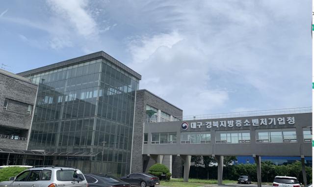 대구경북지방중소벤처기업청. 매일신문DB