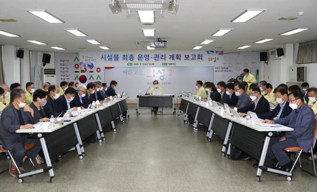 경북 의성군은 5급 이상 전 간부가 참석한 가운데 군내 104개 주요 시설물에 대한 운영·관리 방안을 최종 확정했다. 의성군 제공