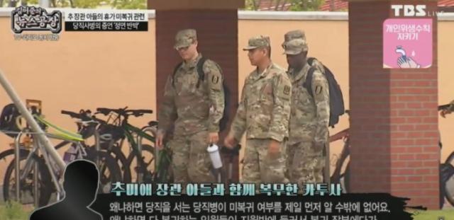 TBS 김어준의 뉴스공장 캡처