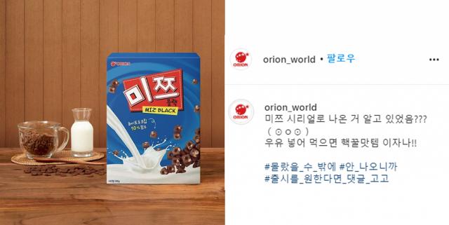 오리온이 5월에 게시한 '미쯔' 대용량팩. 사진출처=오리온 인스타그램