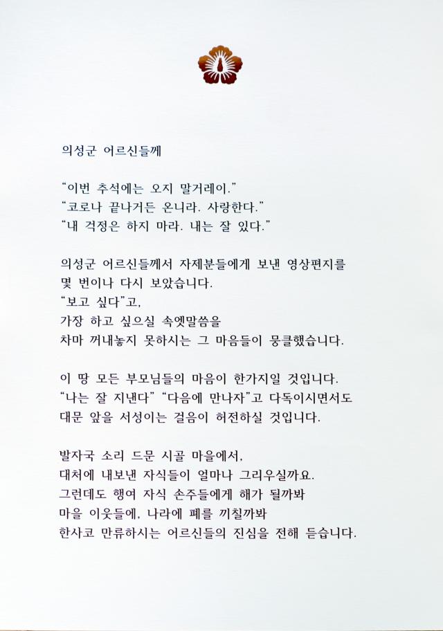 대통령 영부인 김정숙 여사 서한문 1