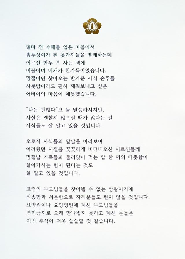 대통령 영부인 김정숙 여사 서한문2