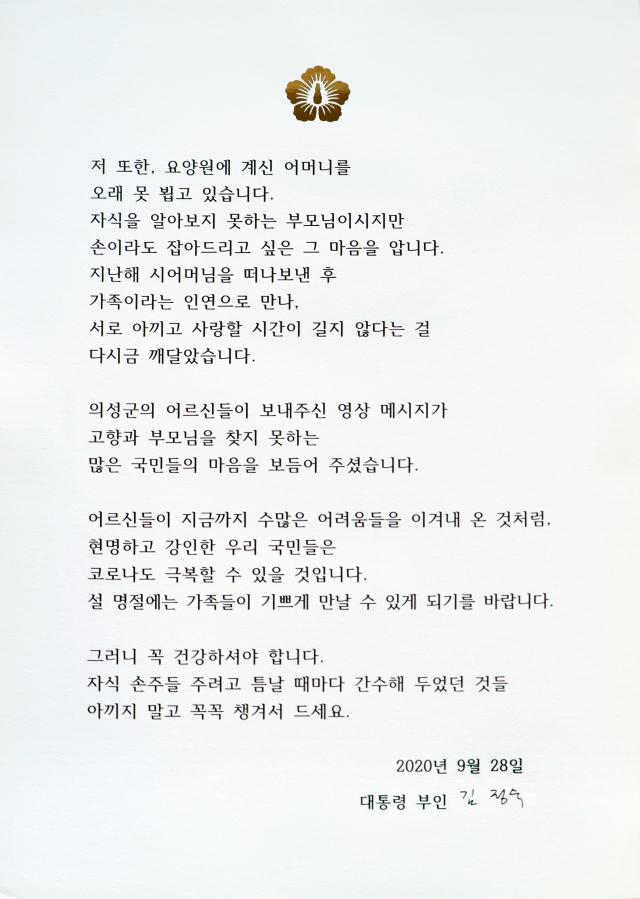 대통령 영부인 김정숙 여사 서한문3
