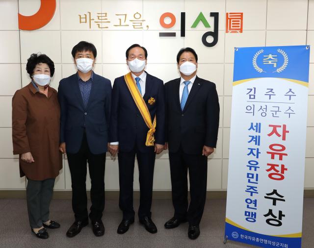 김주수(오른쪽 두 번째)의성군수가 세계자유민주연맹이 포상하는 '자유장'을 수상하고, 한국자유총연맹 관계자와 기념 촬영을 하고 있다. 의성군 제공